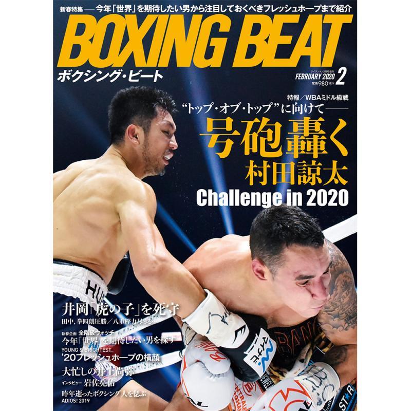 ボクシング・ビート2020年2月号