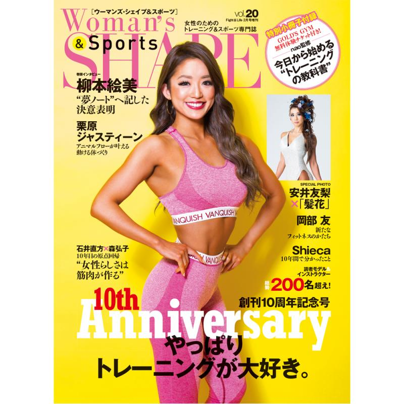Woman's SHAPE & Sports 2019年8月号