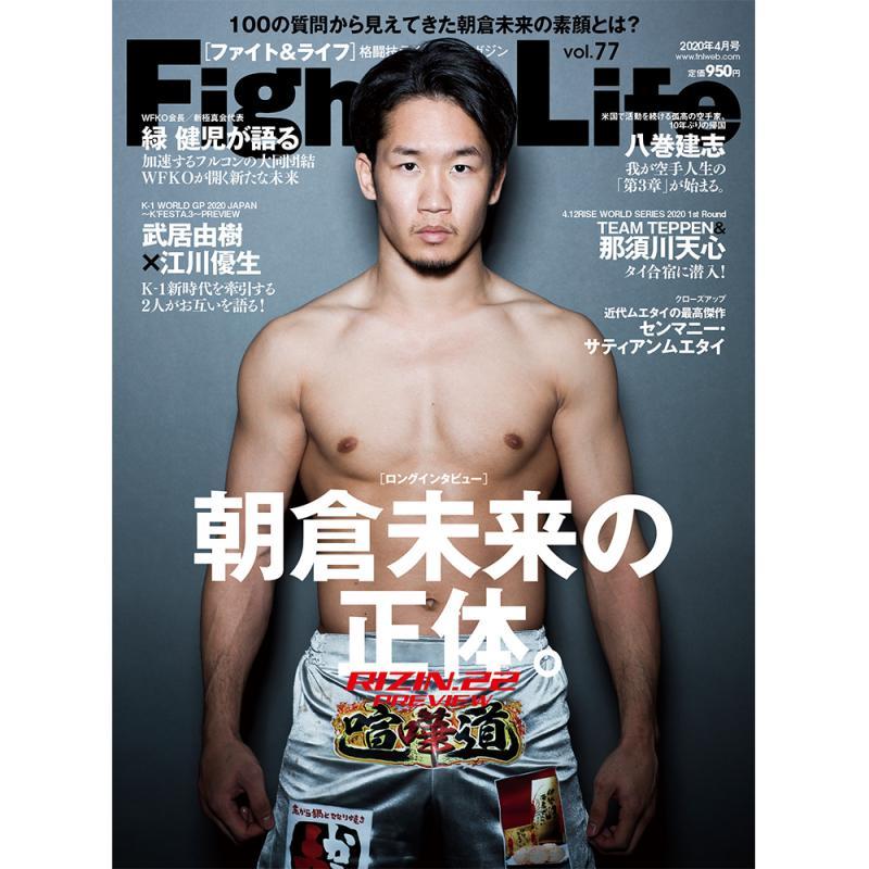 格闘技ライフ提案マガジンFight&Life 77