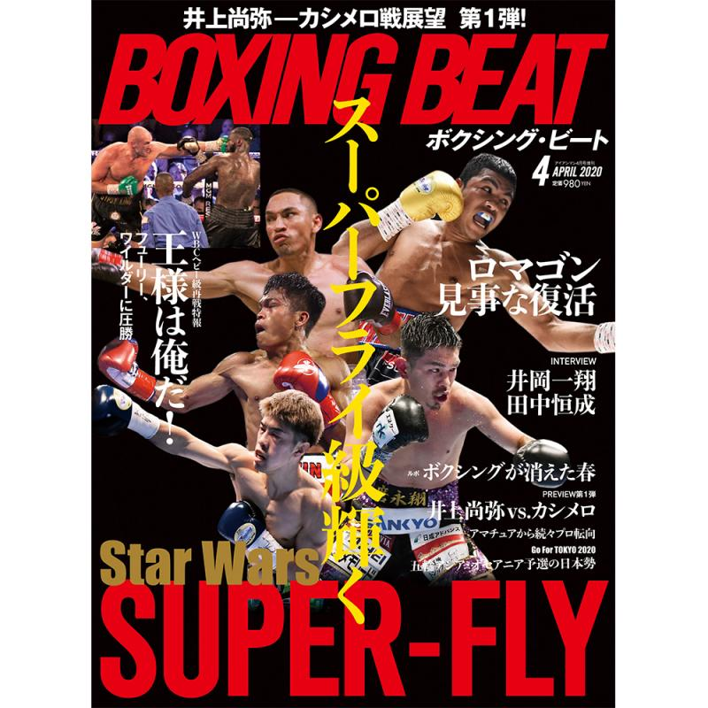 ボクシング・ビート2020年4月号