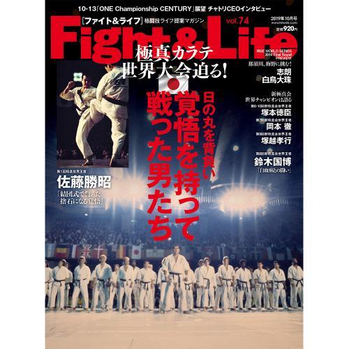 格闘技ライフ提案マガジンFight&Life 74