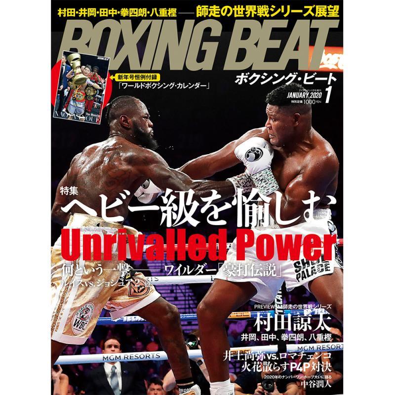 ボクシング・ビート2020年1月号