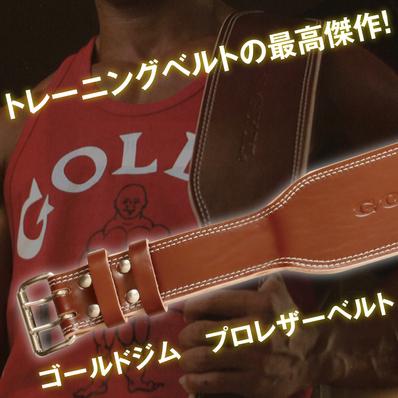 GOLD'S GYM G3324 プロレザーベルト