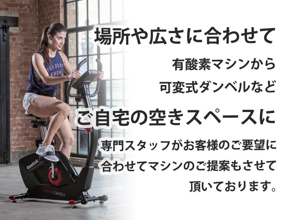 自宅で筋トレ コンパクトなトレーニングマシン、ダンベルやベンチ台