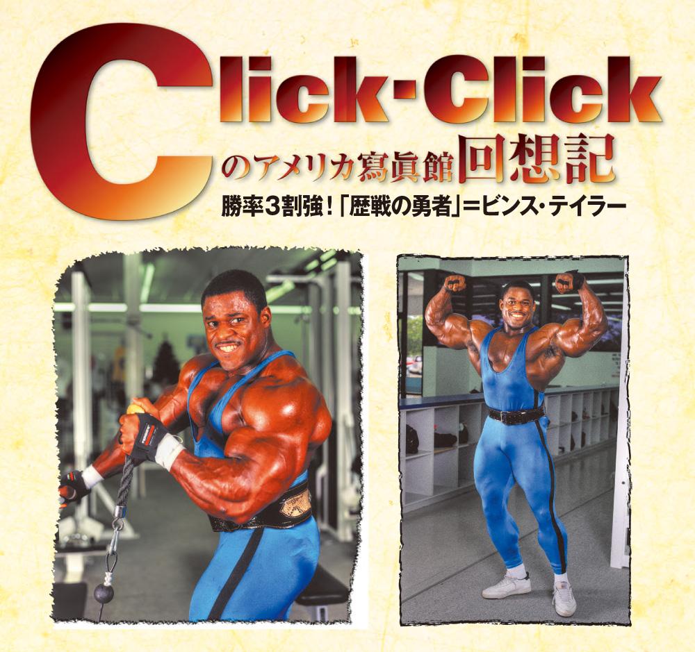 IRONMAN 掲載記事 Click-Click 勝率3割強! 「歴戦の勇者」 ビンス・テイラー
