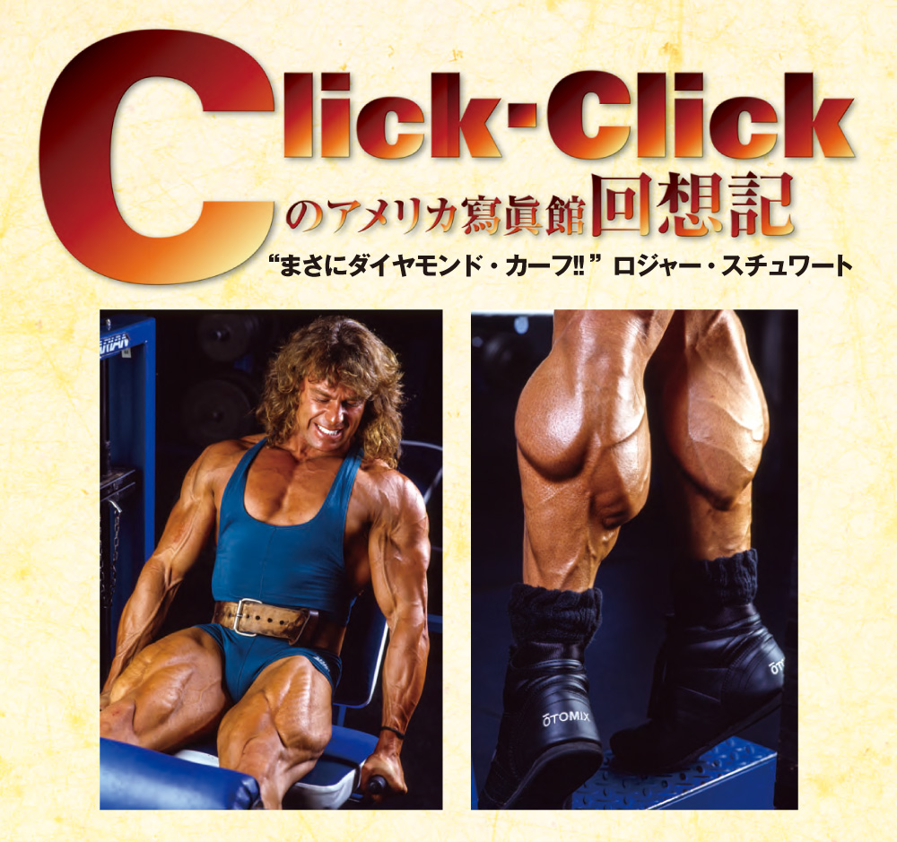 IRONMAN 掲載記事 Click-Click 勝率3割強! 「歴戦の勇者」 ロジャー・スチュワート