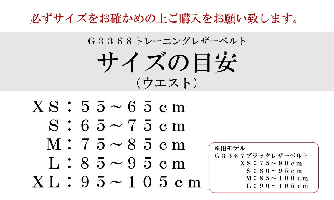 ゴールドジム G3368 トレーニングレザーベルト サイズの目安 必ずサイズをお確かめの上ご購入をお願い致します。
