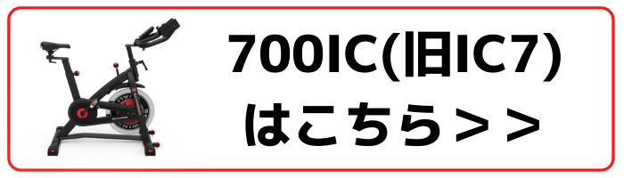 700ICはこちら