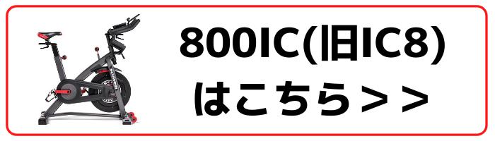 800ICはこちら