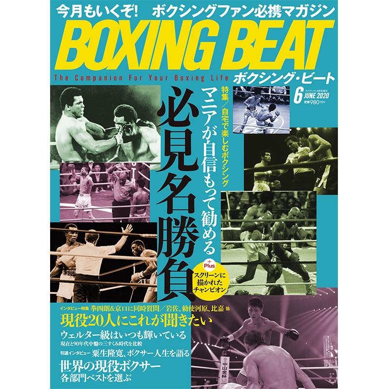 ボクシング・ビート2020年6月号