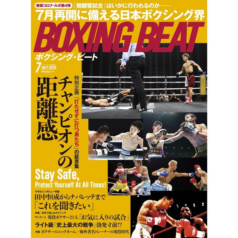 ボクシング・ビート2020年7月号
