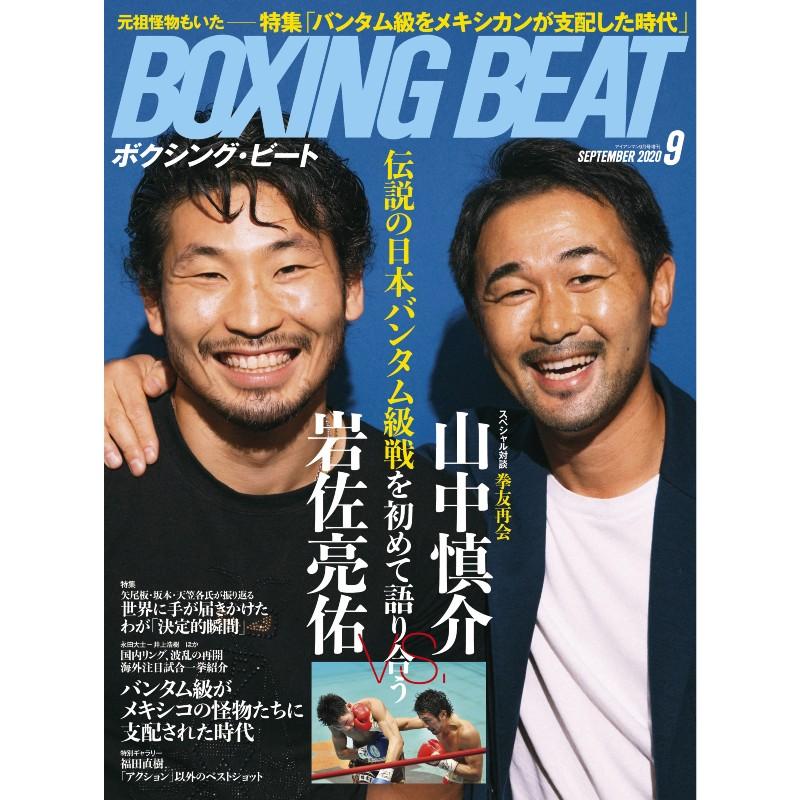 ボクシング・ビート2020年9月号