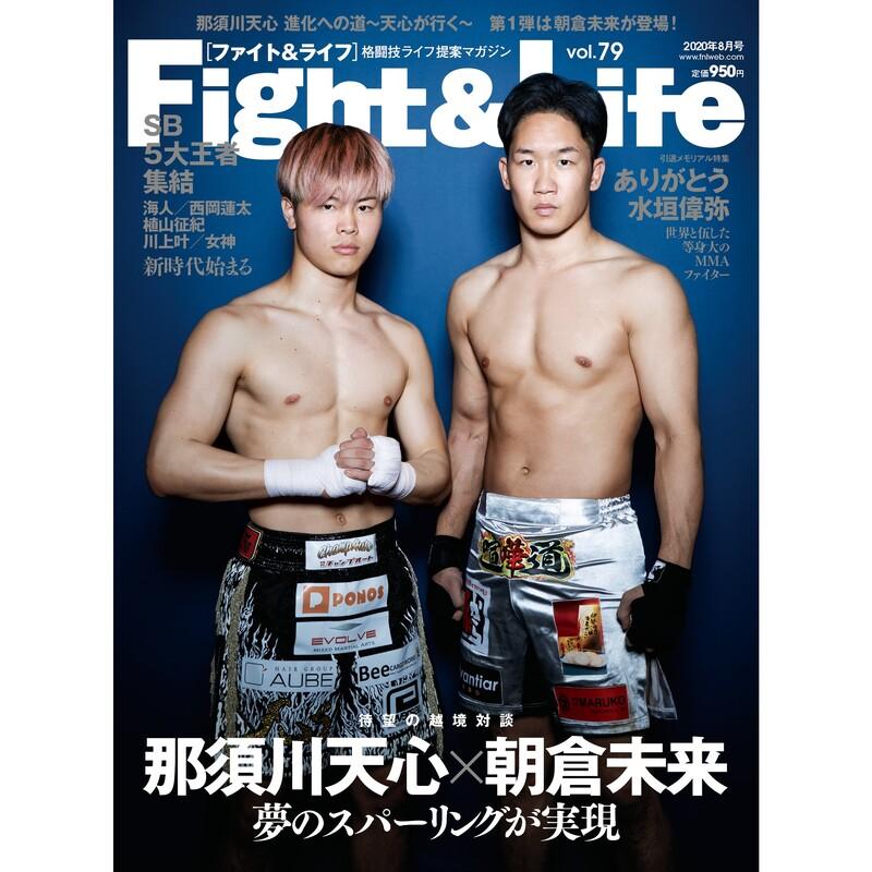 格闘技ライフ提案マガジンFight&Life 79