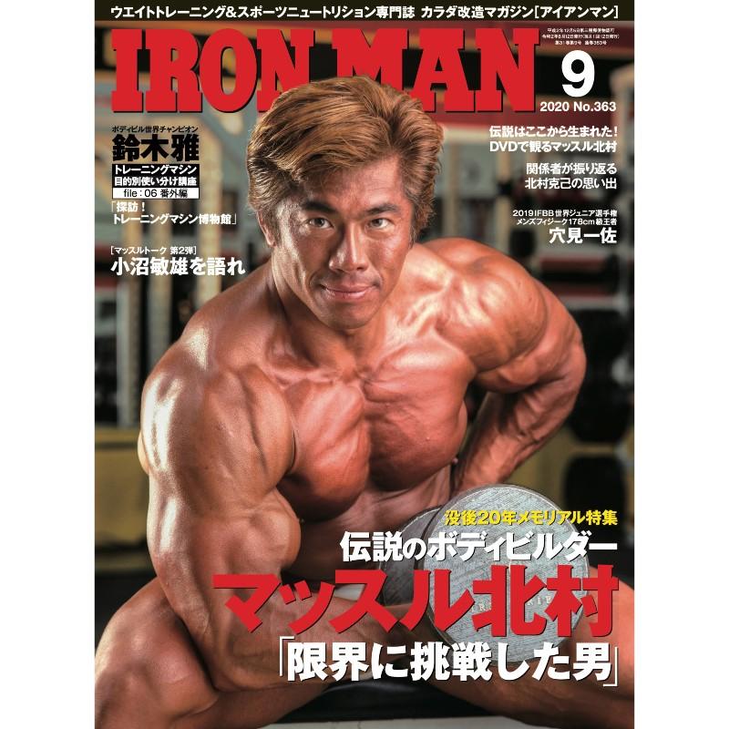 ウェイトトレーニング&スポーツニュートリション専門誌アイアンマン 2020年9月号