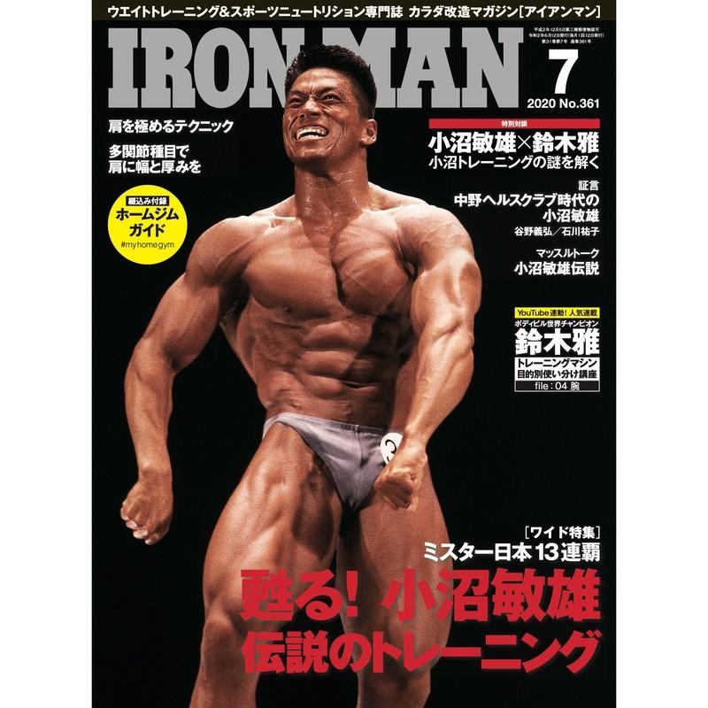 ウェイトトレーニング&スポーツニュートリション専門誌アイアンマン 2020年7月号