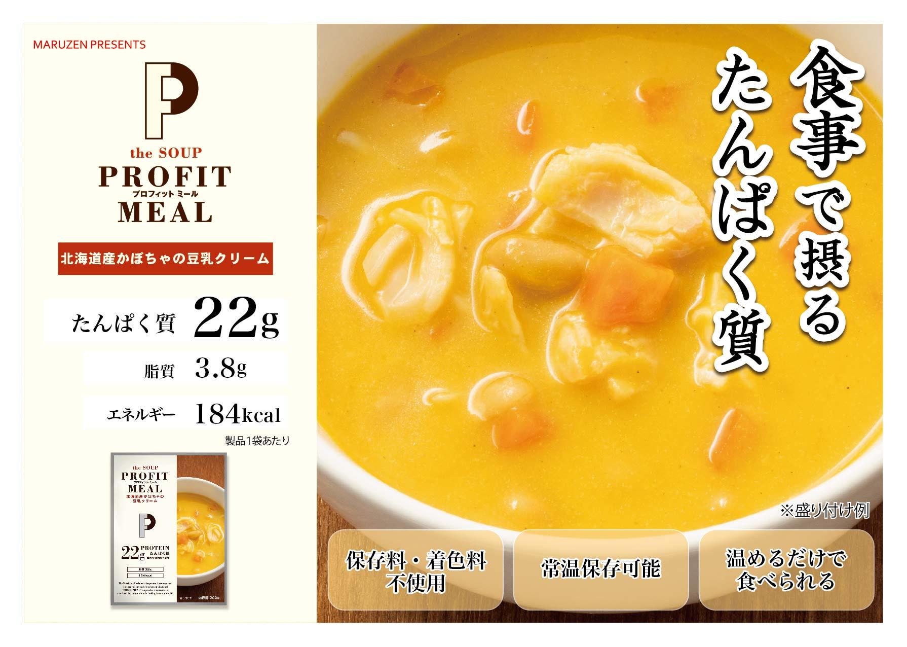北海道産かぼちゃの豆乳クリーム