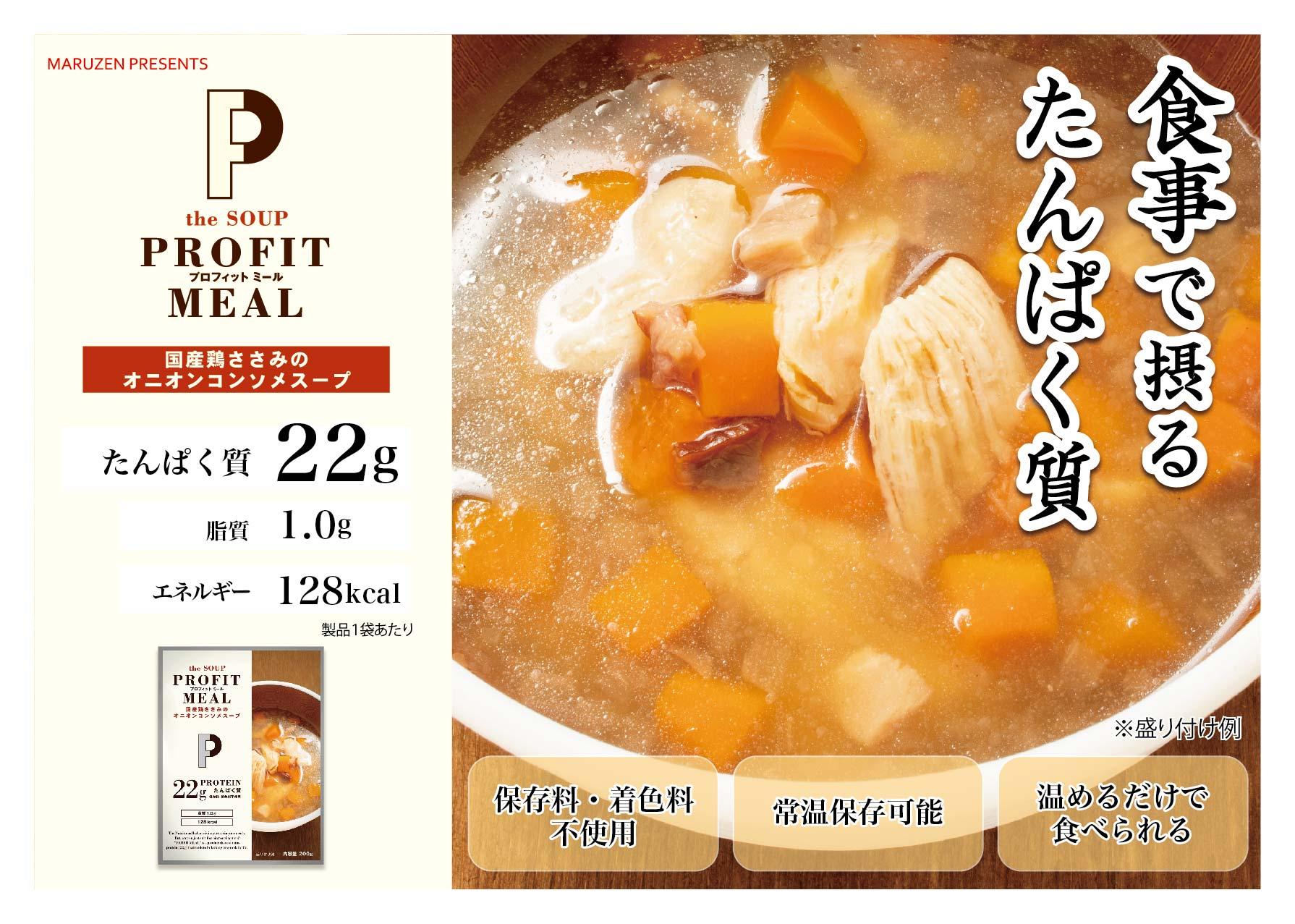 国産鶏ささみのオニオンコンソメスープ
