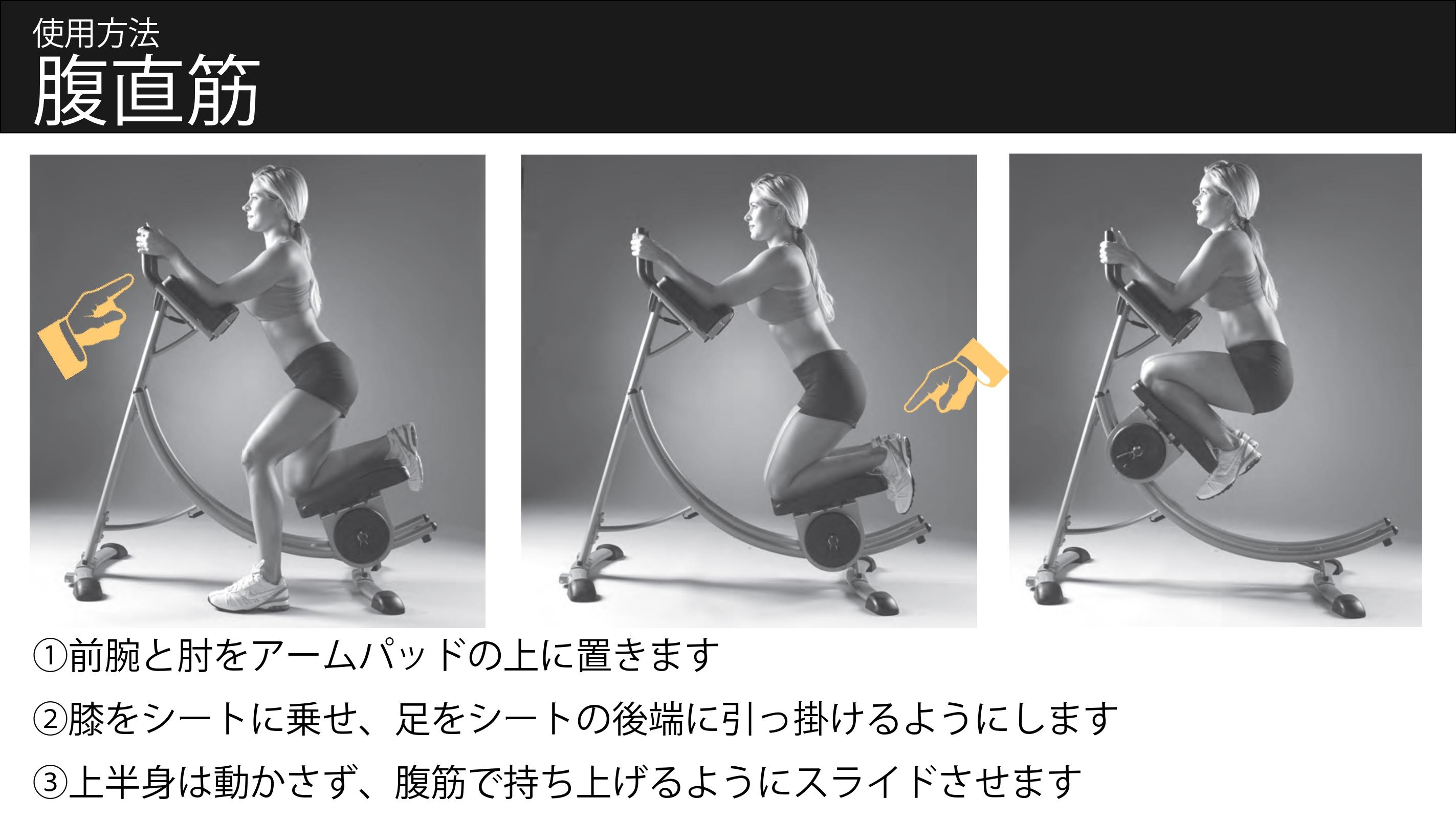 腹筋トレーニングマシン アブコースター 使用方法 腹直筋(abcoaster)