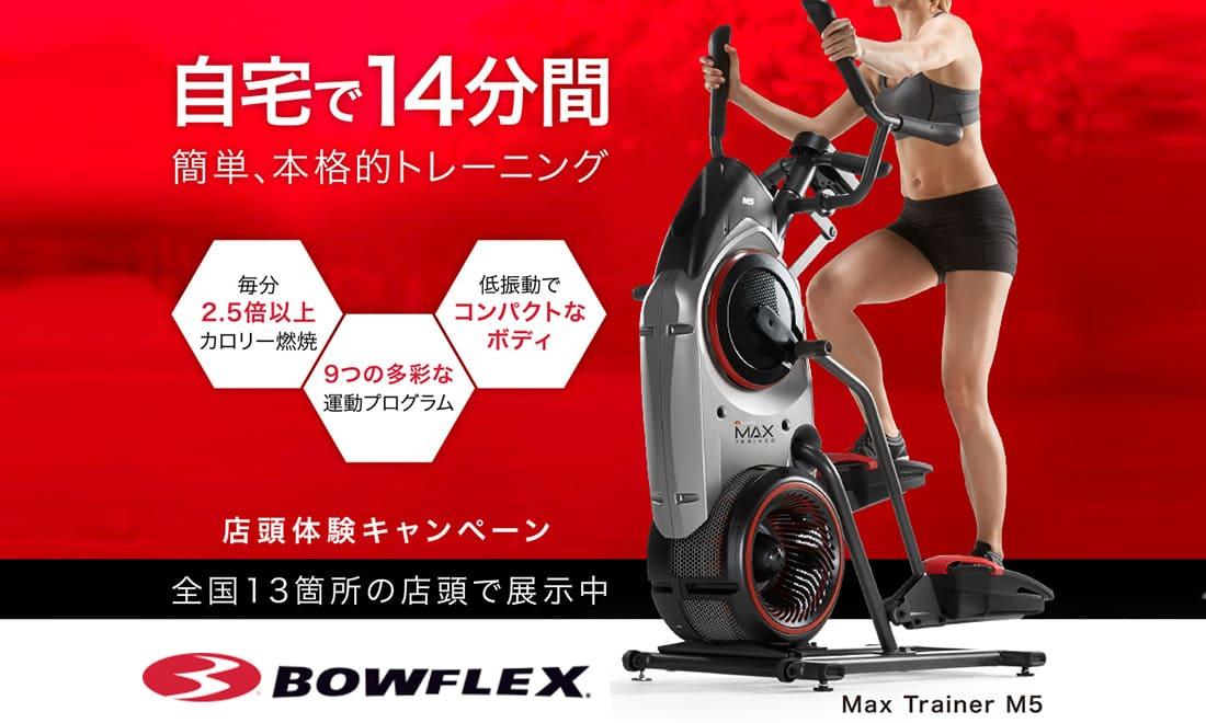 有酸素運動用のトレーニングマシーン「Bowflex Max Trainer M5」