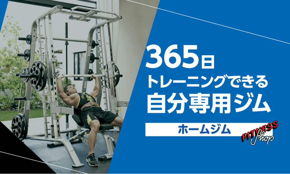 365日トレーニングできる自分専用ジム ホームジム