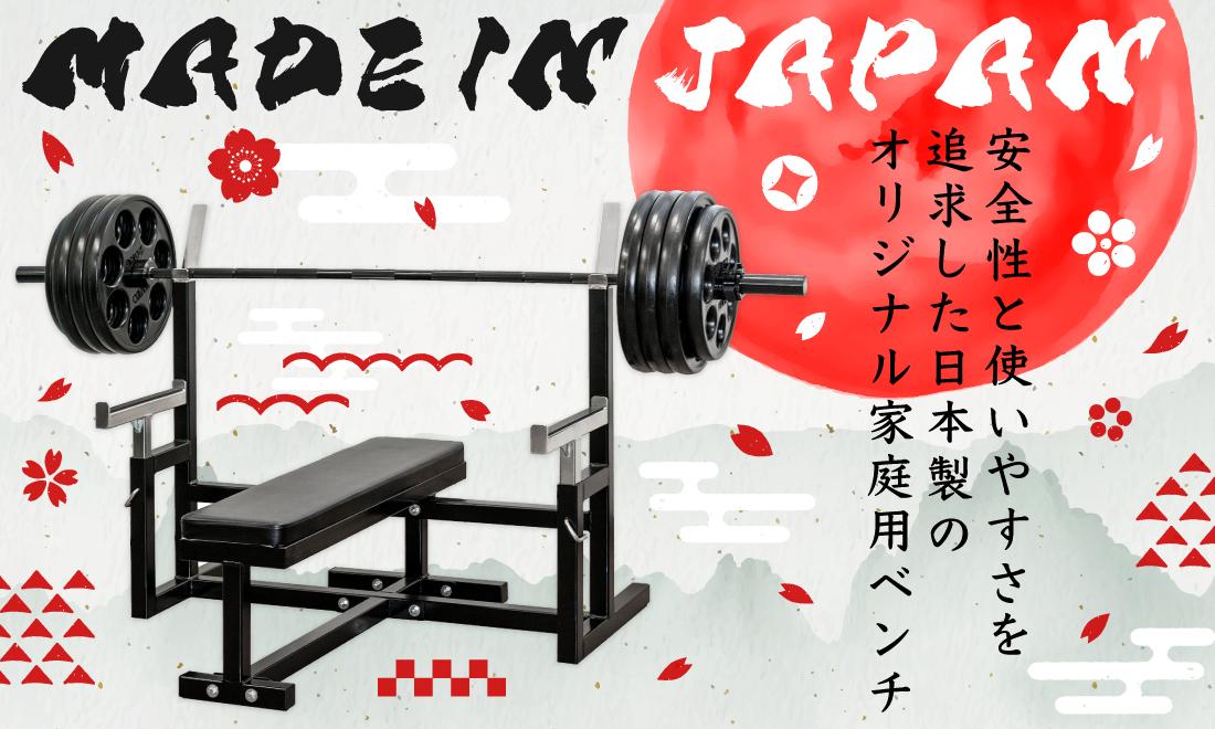 日本製ベンチ