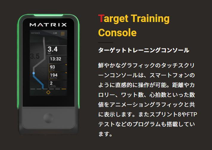 ジョンソン MATRIX(マトリックス) ターゲットトレーニングサイクル CXP
