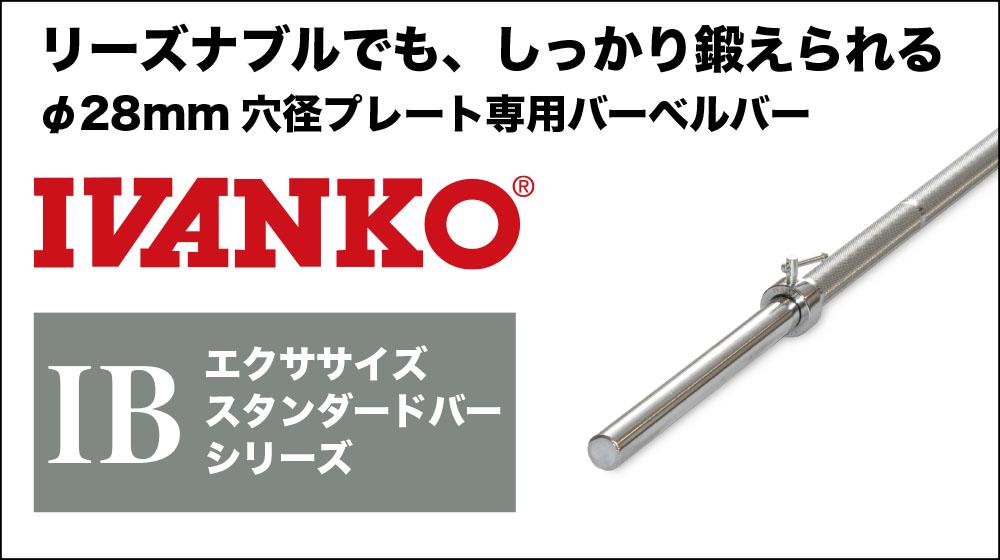 リーズナブルだけど、しっかり鍛えられる、φ28mm穴径プレート専用バーベルバー。IVANKO(イバンコ)IB エクササイズスタンダードバー