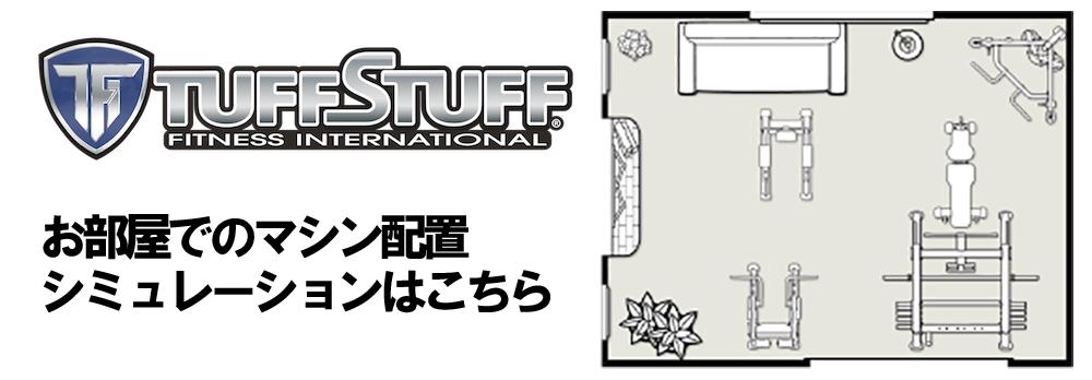 TUFFSTUFF シミュレーション